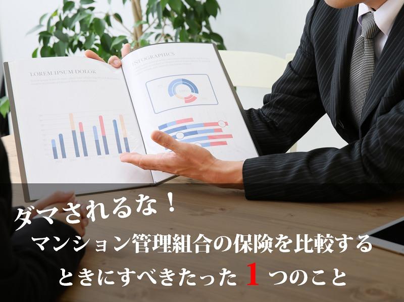 マンション管理組合の保険を比較するときに知っておくべきこと 他の代理店にも見積依頼