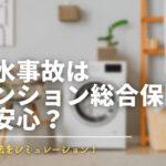 漏水事故はマンション総合保険で安心?解決方法をシミュレーション!