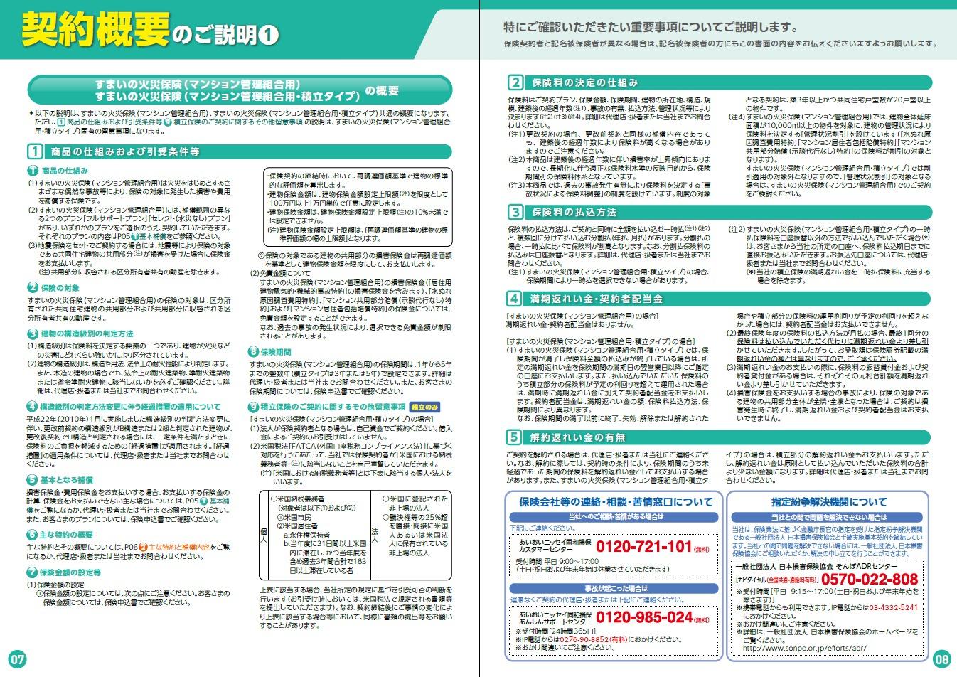 あいおいのすまいの火災保険(マンション管理組合用) 契約概要1