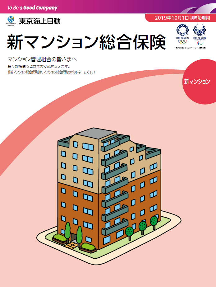 東京海上日動火災保険会社の『新マンション総合保険』