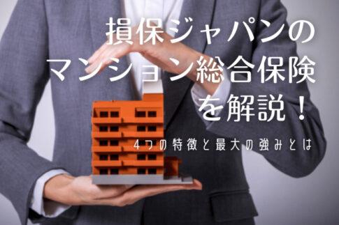 損保ジャパンのマンション総合保険を解説!4つの特徴と最大の強みとは