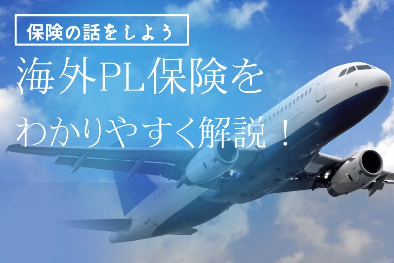 海外PL保険の商品比較や選び方をわかりやすく解説!